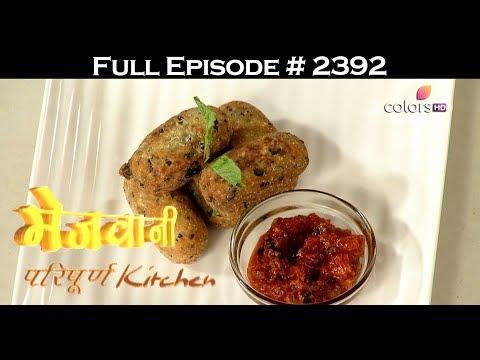 Mejwani Paripoorna Kitchen - 17th July 2017 - मेजवानी परिपूर्ण कित्चेन - Full Episode