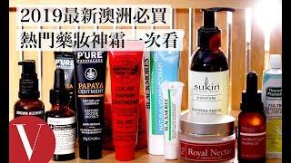 2019最新澳洲必買藥妝神物:蜂毒面膜、水光針、冰冰霜、木瓜霜|美容編輯隨你問#65|Vogue Taiwan