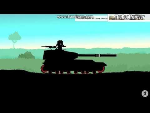 Музыкальный клип World of Tanks - 8 Марта