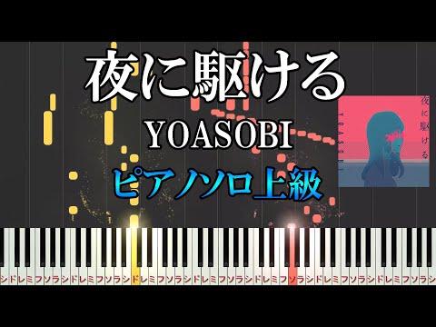夜に駆ける(ソロ上級) - YOASOBI by Dさんyoutube thumbnail image