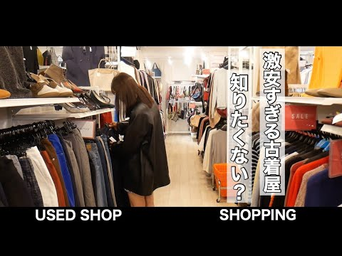 古着女子が古着を欲しいだけ買ったら総額がすごかった! 動画再生