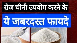 Chini ke Fayde (Health Tips in Hindi) Chini ke Fayde aur nuksan - HEALTH