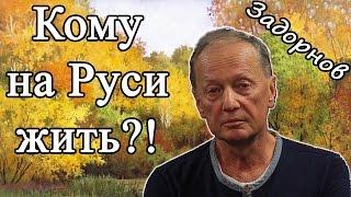 """Михаил Задорнов. Концерт """"Кому на Руси жить?!"""""""