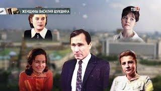 Женщины Василия Шукшина