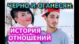 Саша Черно и Иосиф Оганесян – история отношений участников Дома 2