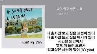 (스탠딩 에그)STANDING EGG - 나만 알고 싶은 노래/가사 lyrics
