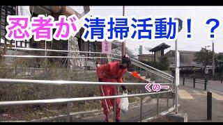 【くの一みかんの忍☆散歩】油日駅ゴミ清掃