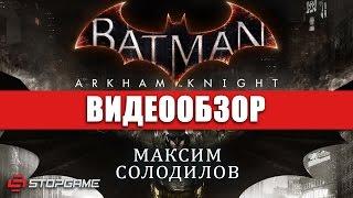 Обзор игры Batman: Arkham Knight