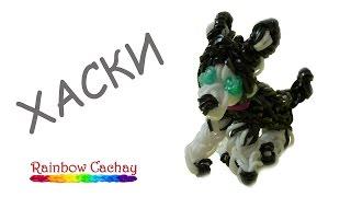 Плетение Хаски из Rainbow Loom Bands! Плетение собаки ХАСКИ. 3D. 11 Урок. Плетение из резинок.