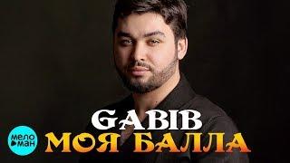 Gabib  -  Моя Балла (Official Audio 2018)