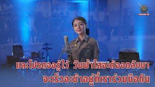 【 MusicVideo 】 วันฟ้าใส ส.ต.ท.หญิง ลลิตา ศรีผุดผ่อง