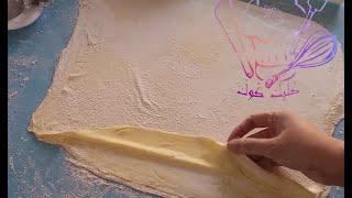 عجينة الفيلو عجينة  البقلاوة بطريقة مبسطة /Pâte  filo /Pâte phyllo /