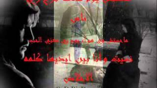 معشتش يوم معاها - ناصر و تمارا - الاسطورة