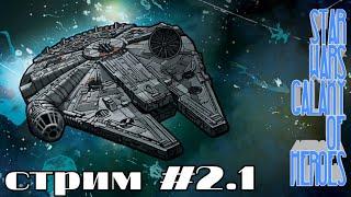 Стрим Star Wars Galaxy Of Heroes #2.1