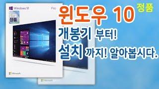 윈도우 10 개봉기 및 Windows 10 설치 에 대해서 알아봅시다. 윈도우 10설치전 꼭 정품인증 필수