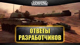 ☝Ответы разработчиков от 03.07.18 / Armored Warfare