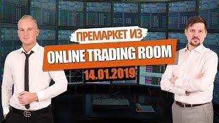 Трейдеры торгуют на бирже в прямом эфире! Запись трансляции от 14.01.2019