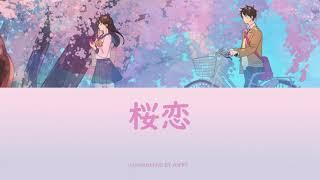 【もさを - 桜恋 (SakuraKoi)】_ Jap/Roman/Eng _ Lyrics Video