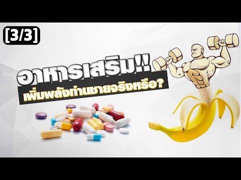รักษาความอ่อนแอในยาผู้ชาย