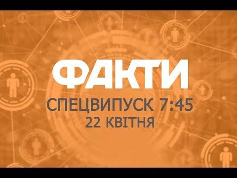 Факты ICTV - Спецвыпуск 7.45 (22.04.2019)