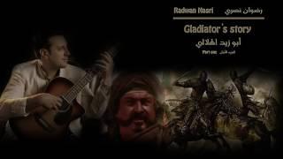 تحميل اغاني Gladiator's Story 1 track ابو زيد الهلالي الجزء 1 - المقطوعة 4 MP3