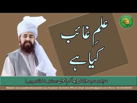 Watch Ilm-e-Ghaib Kia hai YouTube Video