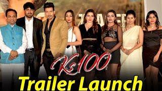 KS 100 Movie Trailer Launch    Sameer Khan,Shraddha Sharma,Ashi Roy,Sunitha Pandey    Ispark Media