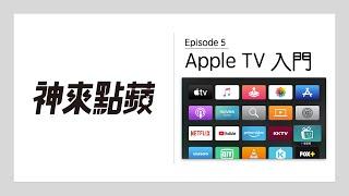 【神來點蘋】Apple TV 是什麼?可以幹嘛?好用嗎?
