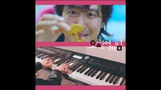 전 세계 난리난 '오징어 게임' OST 피아노 커버