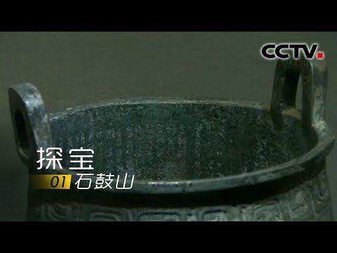 《探宝石鼓山》第一集 震惊世人的宝藏 | CCTV纪录