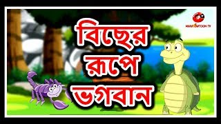 Maha Cartoon TV Bangla videos,Maha Cartoon TV Bangla clips