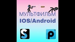Как легко создать свой мультфильм на IOS/Android