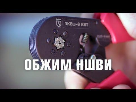 Пресс-клещи ПКВш-6