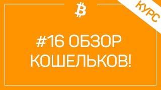#16 ОБЗОР БИТКОИН И ДРУГИХ КОШЕЛЬКОВ: Exodus, Jaxx, MetaMask, MyEtherWallet, CoinBase, BitcoinCore