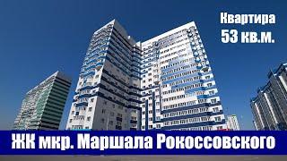 Двухкомнатная квартира в ЖК мкр. Маршала Рокоссовского / г. Оренбург, ул. Рокоссовского, д. 33