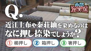 Q.近江上布や秦荘紬を染めるのは なに押し捺染でしょうか?:クイズ滋賀道