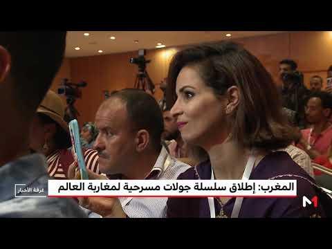 العرب اليوم - شاهد: إطلاق سلسلة جولات مسرحية لصالح مغاربة العالم ببلدان الاستقبال