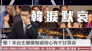 【央視一分鐘】2020大選韓國瑜意外落選 高雄百萬人挺韓站出來!|眼球中央電視台