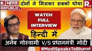 PM Shri Narendra Modi's exclusive interview to Republic Bharat   #ModiSpeaksToBharat