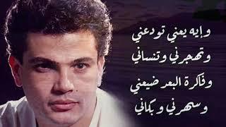 وأيه يعنى ♥ عمرو دياب تحميل MP3