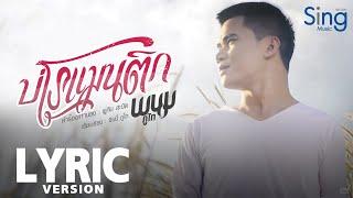 บ่โรแมนติก - พนม ภูไท 【Lyric Version】