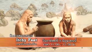Itchy Feet ภาษาอังกฤษติดเที่ยว - ฮ่องกง