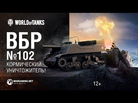 ВБР 102. кОрмический уничтожитель