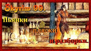 The Elder Scrolls V: Skyrim #99 ✿ Вилья ✿ Пьянки, пляски и разборки
