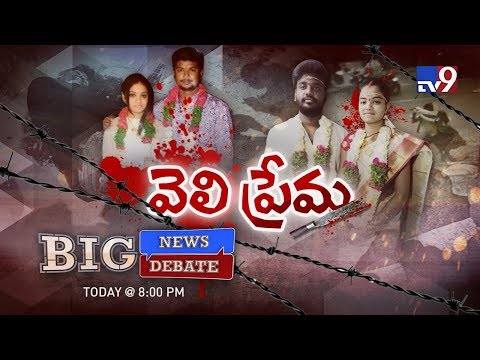 Big News Big Debate : Attacks on inter-caste love married couples || Say no to caste system