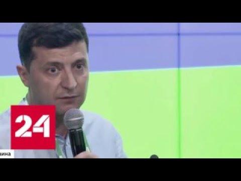 """Порошенко и не снилось: Верховная рада отдана """"слугам народа"""" Зеленского - Россия 24"""