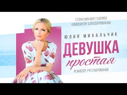 Юлия Михальчик - Девушка простая