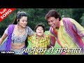 शादी कर ले साड्डे नाल(Shadi Kar Le Sadde Naal) - HD वीडियो सोंग - पूर्णिमा, अभिजीत