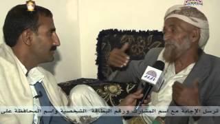 preview picture of video 'الجعاشن - اسلاف واعراف - الجزءالاول'