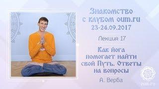 Как йога помогает найти свой путь. Андрей Верба